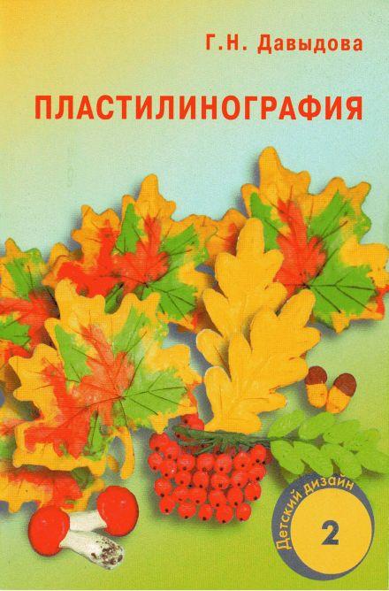Детский Дизайн Пластилинография Давыдова Скачать Бесплатно