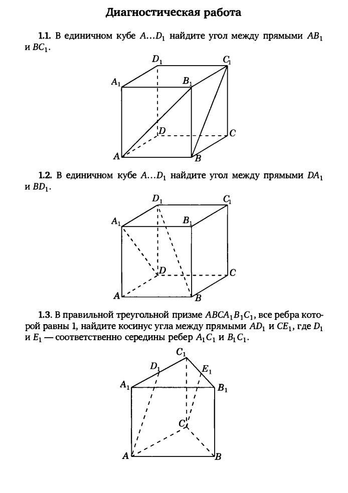 2011 математика задача с2 геометрия