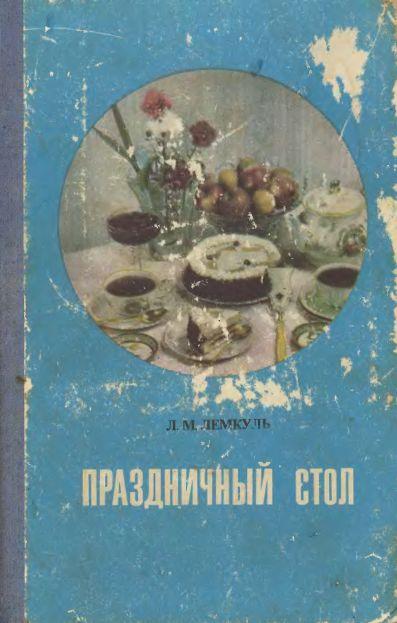 Л в 1979 кулинария djvu ocr с ошибками