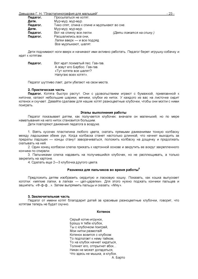 http://physicsbooks.narod.ru/torrent/Plastilinografia_p23.jpg