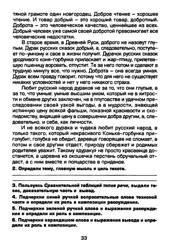 Как научиться писать сочинение-рассуждение (Т.Н. Трунцева) 2007, учебная литература, DjVu, Отсканированные страницы.
