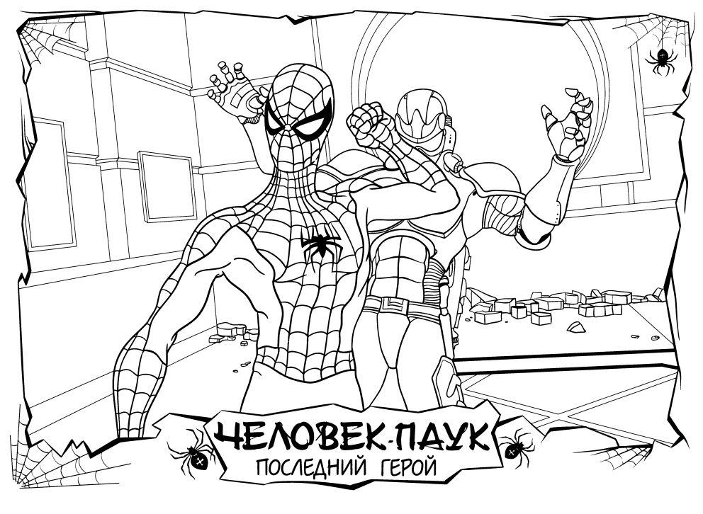 Раскраски человека паука высокое напряжение